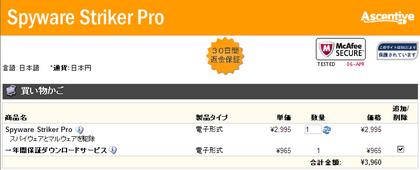 buy_spyware_striker_pro.png