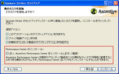 installing_spyware_striker_pro.png