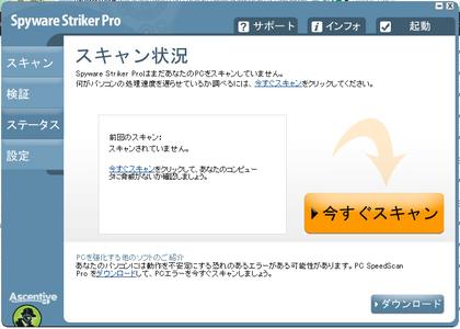 main_spyware_striker_pro.png