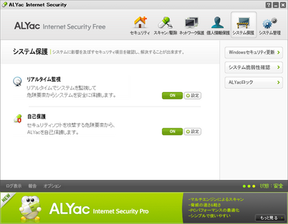 protect_alyac_free.png