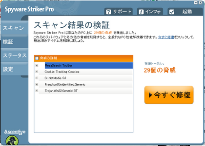 results_spyware_striker_pro.png