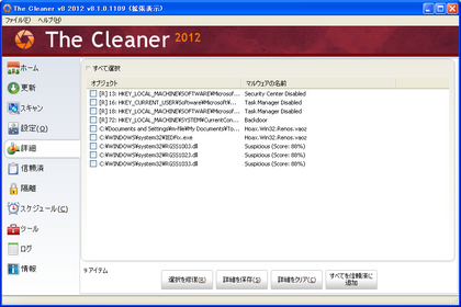 results_the_cleaner.png