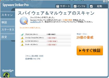 scan_fin_spyware_striker_pro.png