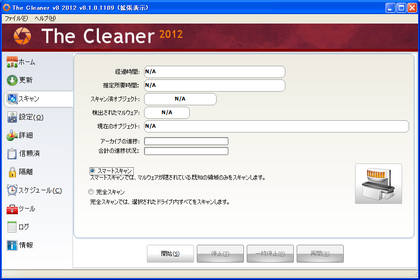 scan_the_cleaner.png