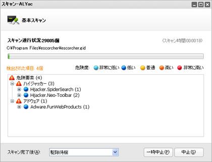 scanning_alyac_free.png