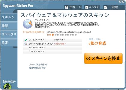 scanning_spyware_striker_pro.png