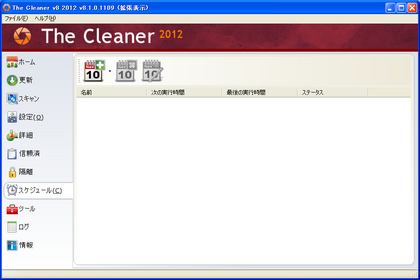 schedule_the_cleaner.png