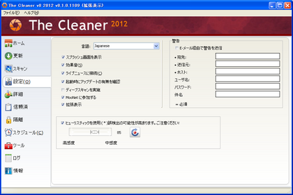 settings_the_cleaner.png