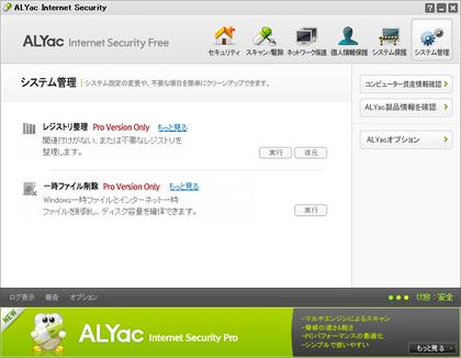 utility_alyac_free.png